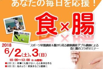 東京コラボセミナー、お申込み開始します
