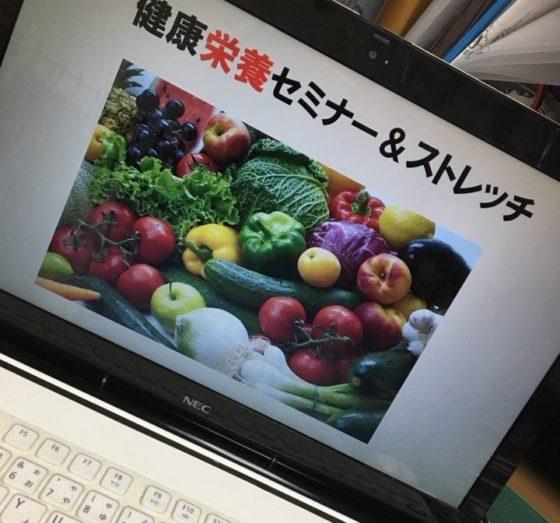健康栄養セミナー&ストレッチ講座、準備完了